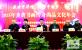 北京:中华炎黄书画家联合会 为新年的祝福写上最美的青春