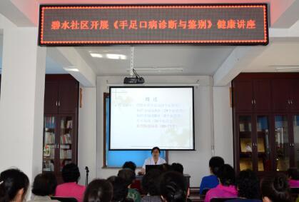 吉林省碧水社区开展《手足口病诊断与鉴别》健康讲座