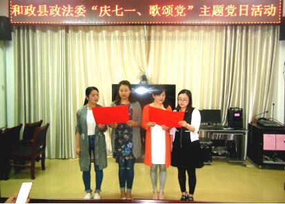 """甘肃省和政县委政法委开展""""庆七一歌颂党""""主题党日活动"""