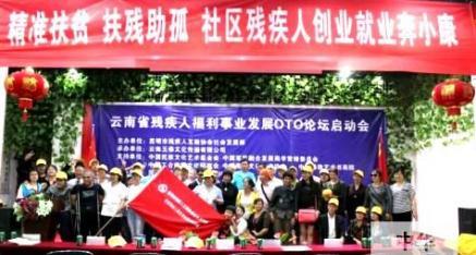 云南省残疾人福利事业发展OTO论坛启动