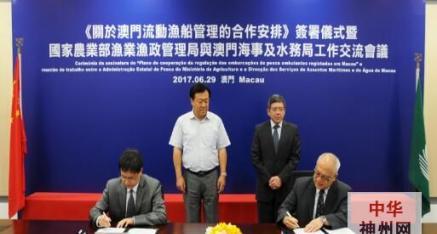 国家农业部与港澳特区政府渔业部门签署流动渔船合作事宜