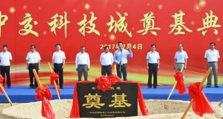 西安市:中交科技城开工奠基