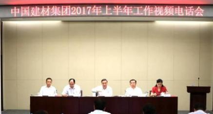 中国建材集团:实现收入效益双双大幅增长