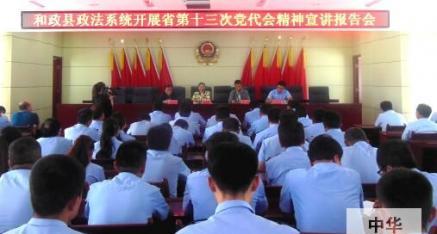 甘肃省和政县委政法委开展省第十三次党代会精神宣讲活动