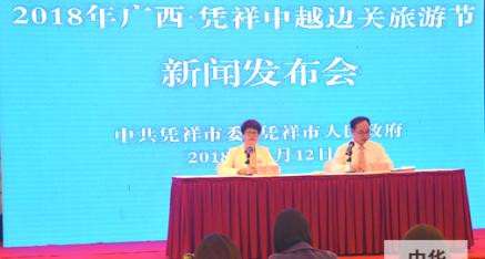 2018年广西•凭祥中越边关旅游节11月25日开幕