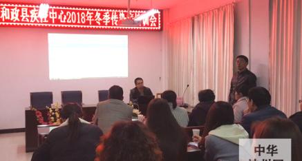 甘肃省和政县疾控中心举办冬季传染病培训班