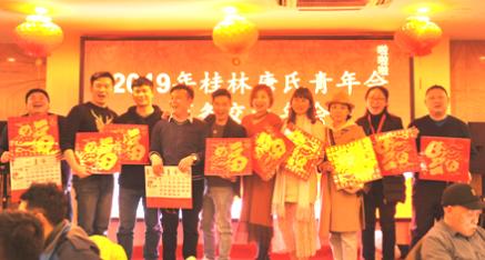 桂林唐氏青年会商务交流年会:2019与中华优秀儿女同飞翔