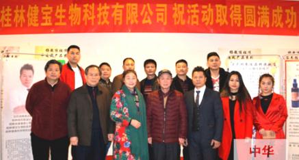 桂林健康科学研究会灵川分会:生命第一 健康第一