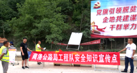 陕西省柞水县交通运输局:激发干部为群众办实事