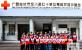 中国红十字总会到全州县考察应急救护培训基地建设情况