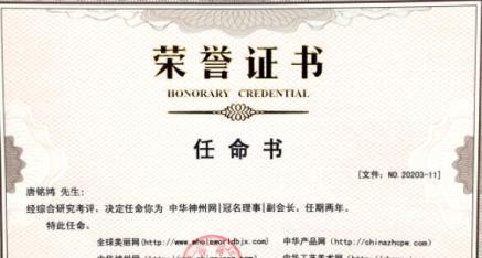 任命唐铭鸿先生为中华神州网|冠名理事|副会长