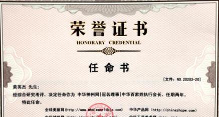 任命黄英杰为中华神州网|冠名理事|中华百家姓执行会长