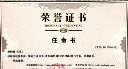 任命唐炳燎先生为中华神州网|冠名理事|执行会长