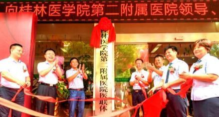 桂林医学院第二附属医院与全州济民医院医疗联合体揭牌