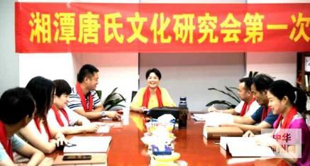 湖南唐氏文化研究会湘潭分会第一次代表大会召开