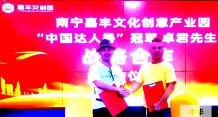 南宁嘉丰文创园与中国达人秀冠军卓君联手 开拓网红世界