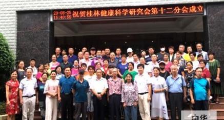 桂林健康科学研究会第12分会举行成立大会普及心血管知识