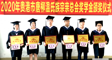 贵港市唐柳温氏族宗亲总会举行2020年励志奖学金颁奖活动
