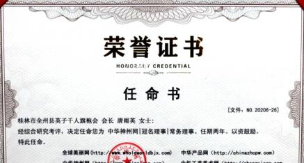 任命唐雨英女士为中华神州网|冠名理事|常务理事