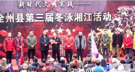 全州县纪念红军长征湘江战役86周年暨第三届冬泳湘江活动