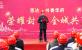 陕西省惠达集团公司:党建强则企业强 党建兴则企业兴