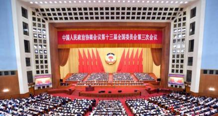 全国政协十三届四次会议开幕会