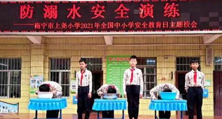 南宁市上尧小学2021年全国中小学安全教育日主题活动