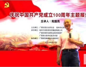 庆祝中国共产党成立100周年报告会在广西师范大学举行