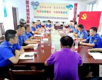 桂林城市管理监察支队:学党史 守初心 担使命 管好城