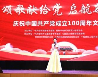 桂林:举办庆祝中国共产党成立100周年文艺演出活动