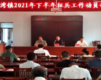 桂林全州县才湾镇征兵工作全面启动
