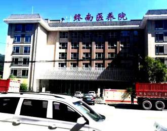 陕西省终南医养院:顺民意 贴民心 励精图治