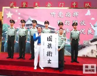 书法家张宗彪受特邀赴京参加国庆前慰问天安门国旗护卫队